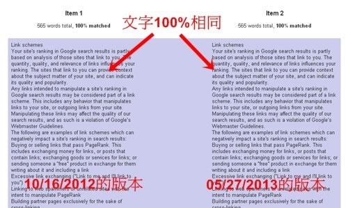 2013年5月版本和2012年的版本内容完全一样