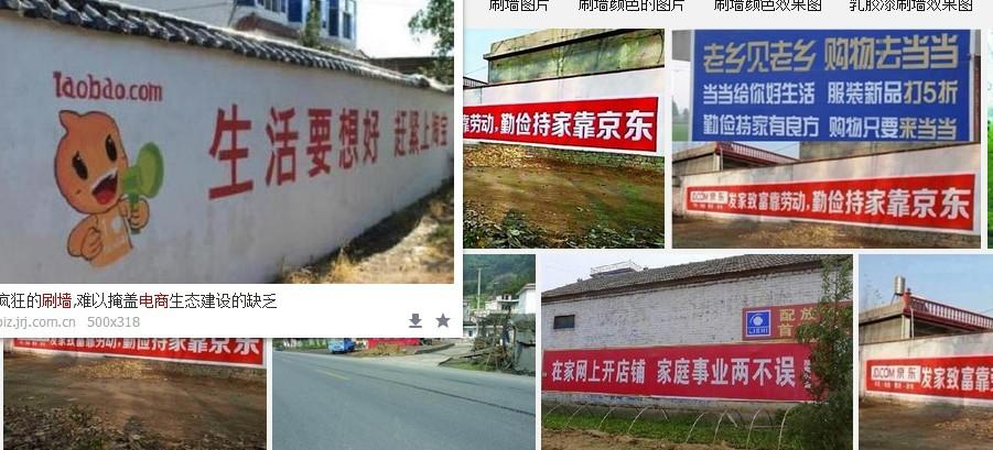 京东、淘宝相继下乡刷墙 到底是为了什么?