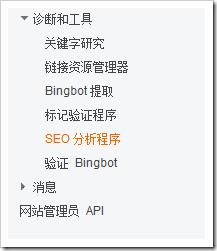 SEO站长工具:必应Bing网站管理员怎么使用?