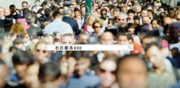 社区服务O2O好做吗?各方都在如何定义社区服务O2O?
