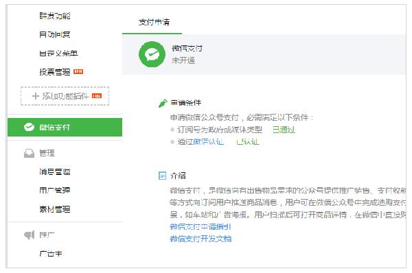 微信订阅号能开通微信支付功能吗?微信订阅号的微信支付功能怎样才能开通?
