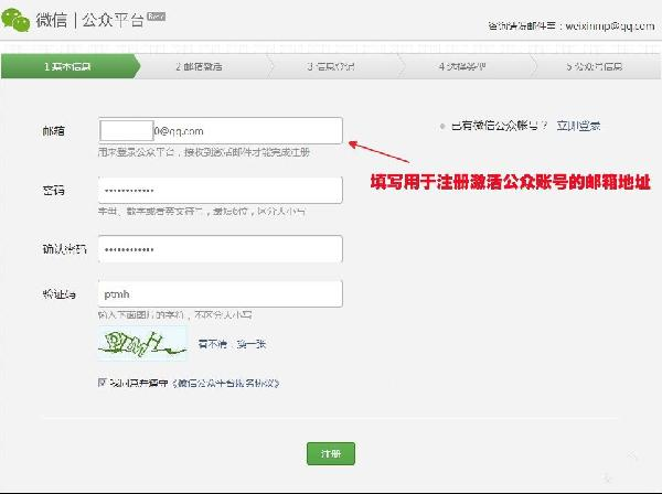 如何开通微信公众账号?具体操作步骤是什么?需要准备哪些资料?注册需要填写哪些信息?