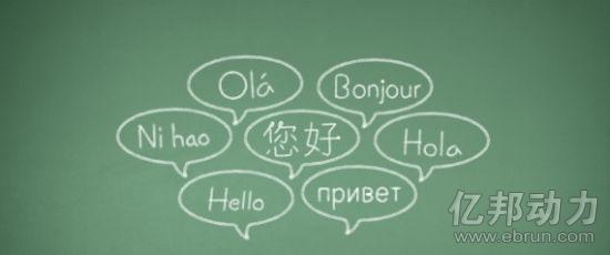 敦煌网语言翻译包括哪些外语?法德意大利语翻译有吗?