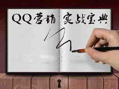 QQ空间营销难道只有加群加好友发广告吗?