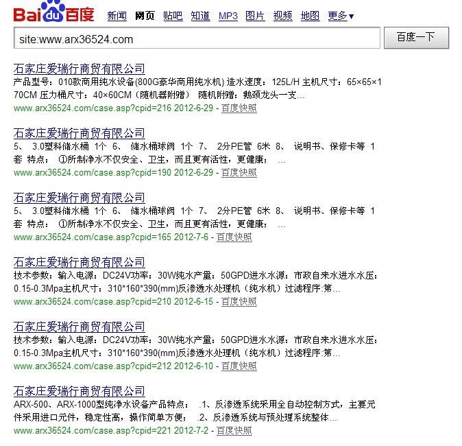 企业网站SEO优化推广需要注意哪些问题?