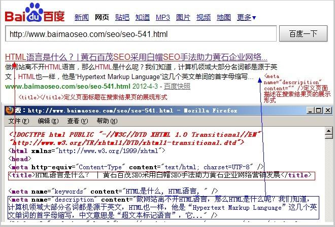 为什么SEO人员必须懂一些HTML代码?哪些HTML语言代码是必须掌握的?