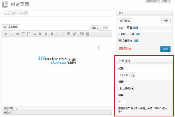 如何使用Wordpress新建和管理页面?